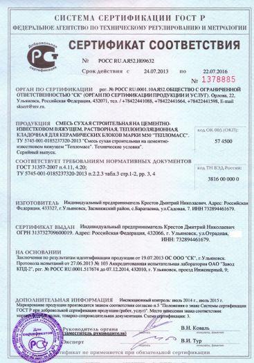 smes-suxaya-stroitelnaya-na-cementno-izvestkovom-vyazhushhem-rastvornaya-teploizolyacionnaya-kladochnaya-dlya-keramicheskix-blokov-marki-m50-teplomass