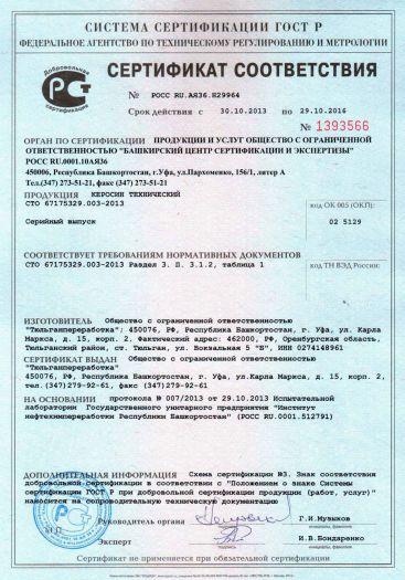 kerosin-texnicheskij
