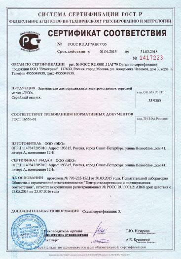 zazemliteli-dlya-peredvizhnyx-elektroustanovok-torgovoj-marki-eko