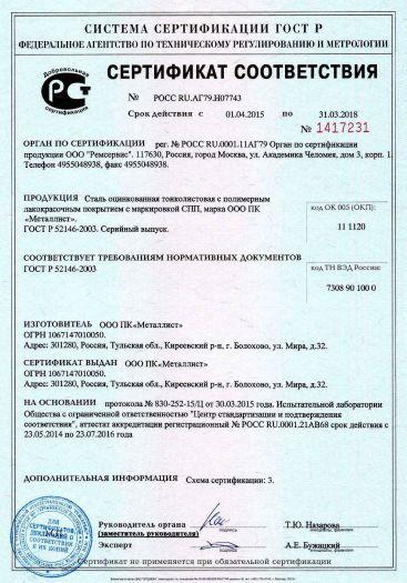 stal-ocinkovannaya-tonkolistovaya-s-polimernym-lakokrasochnym-pokrytiem-s-markirovkoj-spp-marka-ooo-pk-metallist