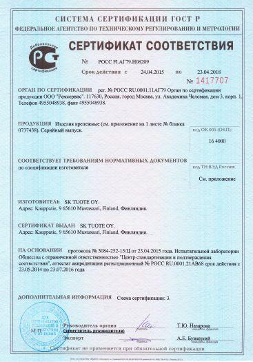 izdeliya-krepezhnye-vinty-vinty-samonarezayushhie