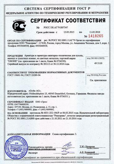 armatura-i-garnitura-sanitarno-texnicheskaya-dlya-kuxon-vannyx-i-tualetnyx-komnat-iz-cvetnyx-metallov-torgovoj-marki-grohe