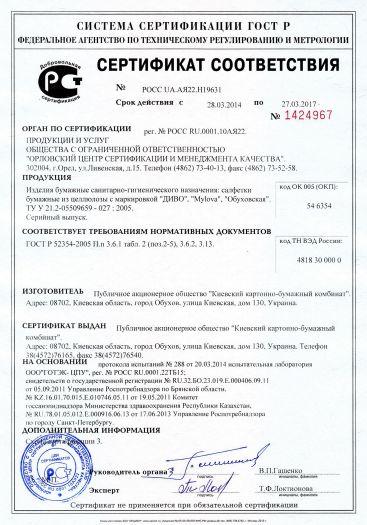 izdeliya-bumazhnye-sanitarno-gigienicheskogo-naznacheniya-salfetki-bumazhnye-iz-cellyulozy-s-markirovkoj-divo-mylova-obuxovskaya