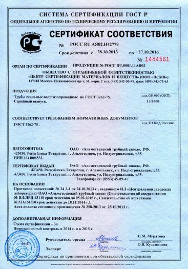 truby-stalnye-vodogazoprovodnye-po-gost-3262-75
