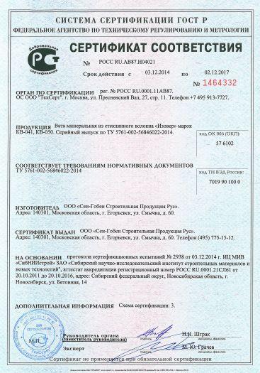 vata-mineralnaya-iz-steklyannogo-volokna-izover-marok-kv-041-kb-050