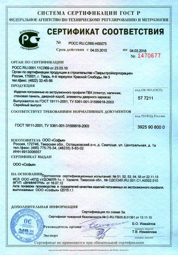 izdeliya-pogonazhnye-iz-ekstruzionnogo-profilya-pvx-plintus-nalichnik-stenovaya-panel-dvernoj-korob-elementy-dvernogo-karkasa