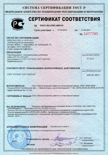 portlandcement-s-mineralnymi-dobavkami-marki-400-pc-400-d20