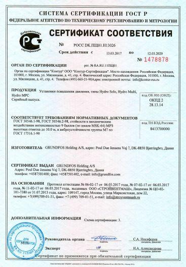 ustanovki-povysheniya-davleniya-tipy-hydro-solo-hydro-multi-hydro-mpc