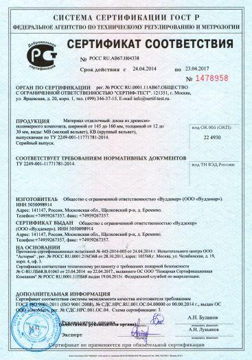 material-otdelochnyj-doska-iz-drevesno-polimernogo-kompozita-shirinoj-ot-145-do-160-mm-tolshhinoj-ot-12-do-30-mm