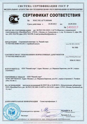 sportivnyj-inventar-t-m-rannij-start-tu-9619-002-84805192-2013-serijnyj-vypusk