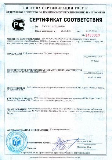 ruberoid-krovelnyj-sm-om