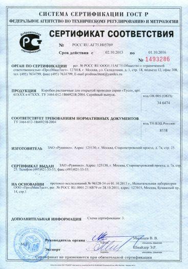 korobki-raspayachnye-dlya-otkrytoj-provodki-serii-tuso-art-65xxx-i-67xxx