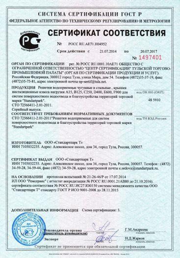 reshetki-vodopriemnye-chugunnye-i-stalnye-kryshki-instalyacionnye-klassa-nagruzki-a15-v125-s250-d400-e600-f900-dlya-sistem-poverxnostnogo-vodootvoda-i-blagoustrojstva-territorij-torgovoj-marki