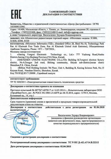 abonentskie-radiostancii-torgovoj-marki-micromax-model-x1800-x1850-d200-d320