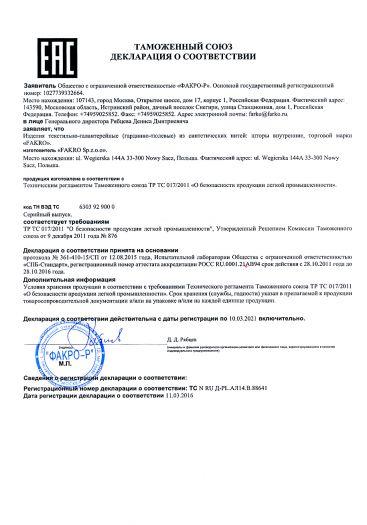 izdeliya-tekstilno-galanterejnye-gardinno-tyulevye-iz-sinteticheskix-nitej-shtory-vnutrennie-torgovoj-marki-fakro