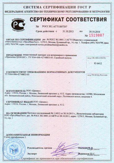 lekarstvennyj-preparat-dlya-veterinarnogo-primeneniyaprisypka-camaks