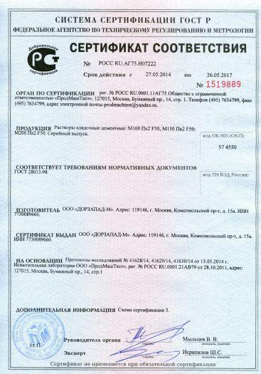 rastvory-kladochnye-cementnye-m100-pk2-f50-m150-pk2-f50-m200-pk2-f50