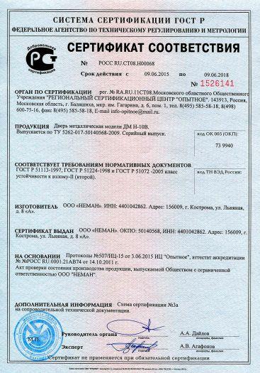 dver-metallicheskaya-modeli-dm-n-10v