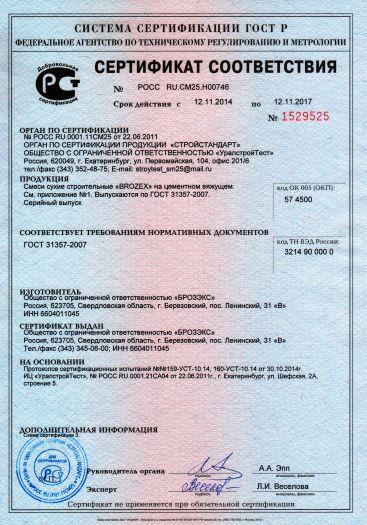 smesi-suxie-stroitelnye-brozexna-cementnom-vyazhushhemvypuskayutsya-po-gost-31357-2007serijnyj-vi