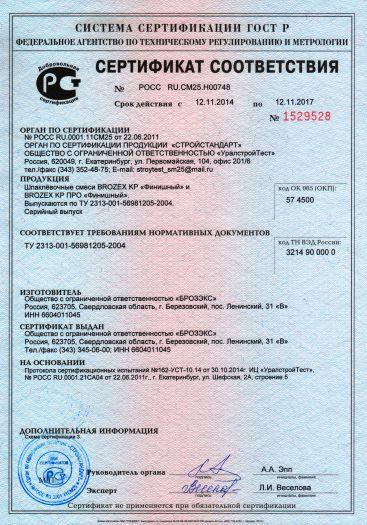 smesi-suxie-stroitelnye-brozex-na-cementnom-vyazhushhem-sm-prilozhenie-1-vypuskayutsya-po-gost-3