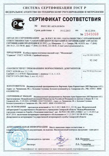 kolbasy-vareno-kopchenye-vysshij-sort-moskovskaya-servelat