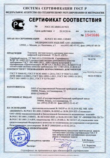 tonometr-vnutriglaznogo-davleniya-cherez-veko-cifrovoj-portativnyj-tgdc-01-pra