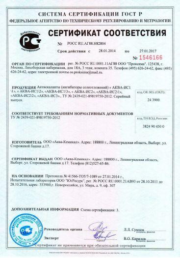 antiskalanty-ingibitory-soleotlozhenij-akva-is11-akva-is12-akva-is13-akva-is2-akva-is21-akva-is22-akva-isz