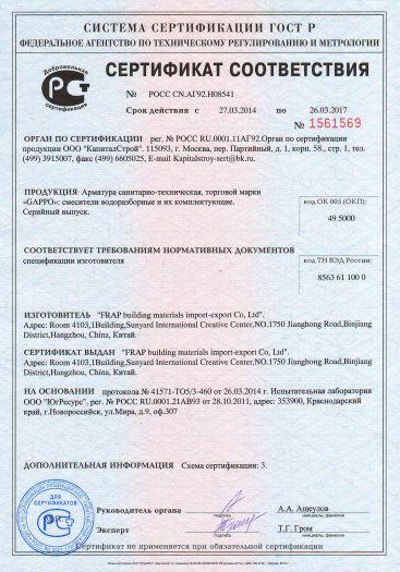 armatura-sanitarno-texnicheskaya-torgovoj-marki-gappo-smesiteli-vodorazbornye-i-ix-komplektuyushhie