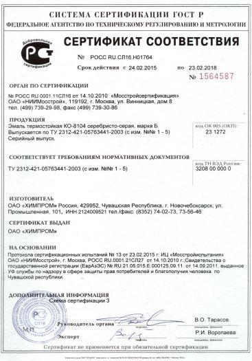 emal-termostojkaya-ko-8104-serebristo-seraya-marka-b