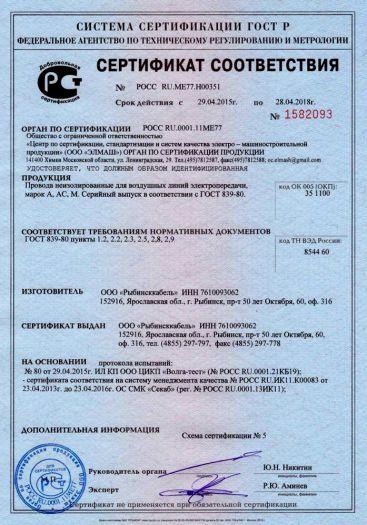 provoda-neizolirovannye-dlya-vozdushnyx-linij-elektroperedachi-marok-a-as-m