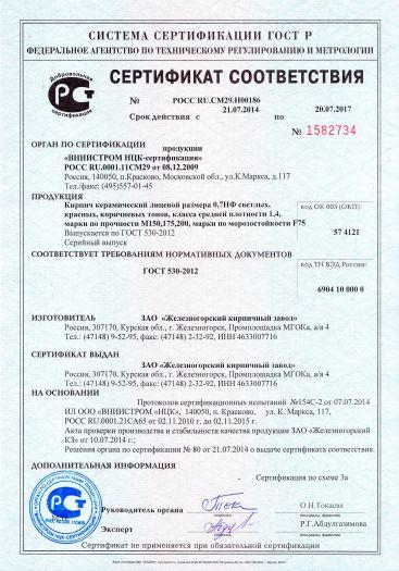 kirpich-keramicheskij-licevoj-razmera-07nf-svetlyx-krasnyx-korichnevyx-tonov-klassa-srednej-plotnosti-14-marki-po-prochnosti-m150-175-200-marki-po-morozostojkosti-f75