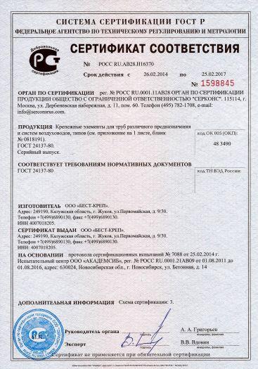 krepezhnye-elementy-dlya-trub-razlichnogo-prednaznacheniya-i-sistem-vozduxovodov