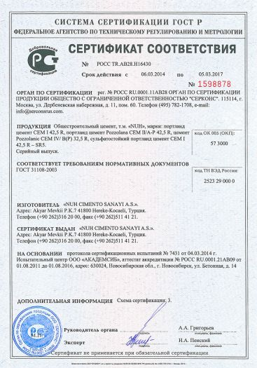 obshhestroitelnyj-cement-nuh-marki-portland-cement-cem-i-425-r-portland-cement-pozzolana-sem-iia-p-42-5-r-cement-pozzolanic-cem-ivbp-32-5-r-sulfatostojkij-portland-cement-cem-1425-r-s