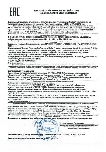 ustrojstva-elektropitaniya-ups5000-e-75k-bf-ups5000-e-125k-fm-ups5000-e-125k-fm-2