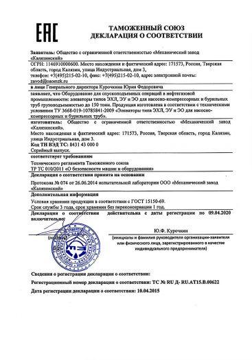 oborudovanie-dlya-spuskopodemnyx-operacij-v-neftegazovoj-promyshlennosti-elevatory-tipov-exl-eu-i-eo-dlya-nasosno-kompressornyx-i-burilnyx-trub-gruzopodemnostyu-do-150-tonn