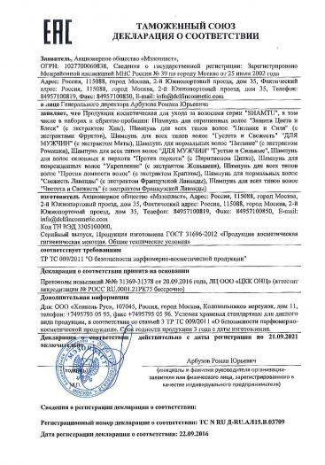 produkciya-kosmeticheskaya-dlya-uxoda-za-volosami-serii-shamtu-v-tom-chisle-v-naborax-i-obrazcy-probniki-shampun