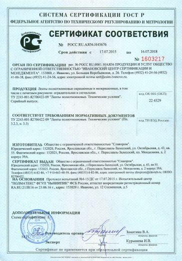 lenty-polietilenovye-okrashennye-i-neokrashennye-v-tom-chisle-s-pechatnym-risunkom-ograditelnaya-i-signalnaya