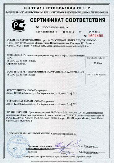 geosetki-dlya-armirovaniya-gruntov-i-asfaltobetona-marki-gp