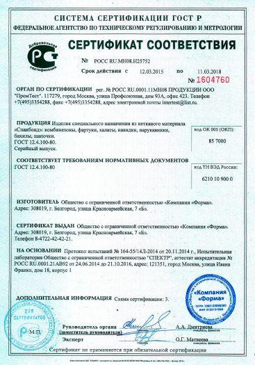 izdeliya-specialnogo-naznacheniya-iz-netkanogo-materiala-spanbond-kombinezony-fartuki-xalaty-nakidki-narukavniki-baxily-shapochki