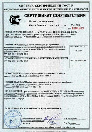 izdeliya-dlya-sistem-ventilyacii-dymoudaleniya-i-kondicionirovaniya-iz-ocinkovannoj-xolodnokatanoj-goryachekatanoj-i-nerzhaveyushhej-stali-klassa-plotnosti-n-p-a-v-s