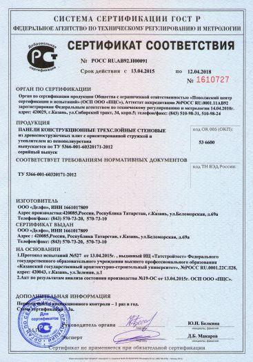paneli-konstrukcionnye-trexslojnye-stenovye-iz-drevesnostruzhechnyx-plit-s-orientirovannoj-struzhkoj-i-uteplitelem-iz-penopoliuretana