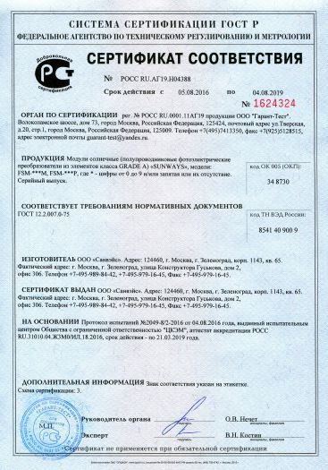 moduli-solnechnye-poluprovodnikovye-fotoelektricheskie-preobrazovateli-iz-elementov-klassa-grade-a-sunways