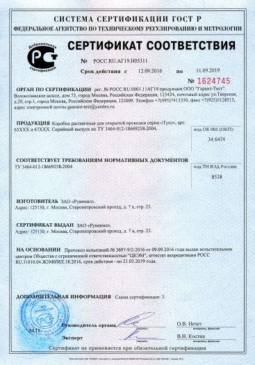 korobki-raspayachnye-dlya-otkrytoj-provodki-serii-tyco-art-65xxx-i-67xxx-serijnyj-vypusk-po-tu-346