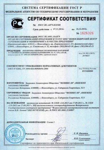 izolyatory-opornye-polimernye-naruzhnoj-ustanovki-na-nominalnoe-napryazhenie-20-35-110-i-220-kv
