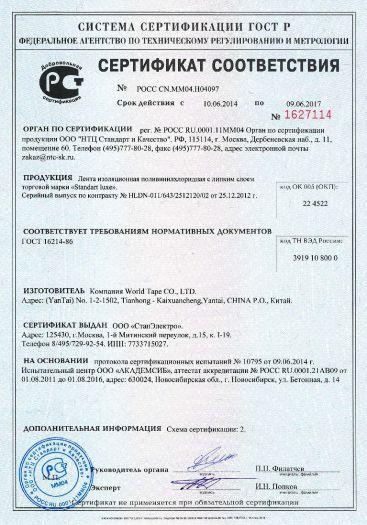 lenta-izolyacionnaya-polivinilxloridnaya-s-lipkim-sloem-torgovoj-marki-standart-luxe