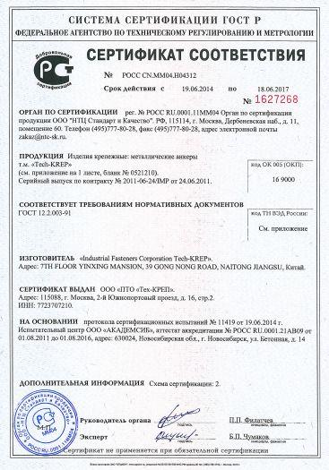 izdeliya-krepezhnye-metallicheskie-ankery-t-m-tech-krep