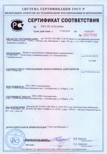 shlangi-v-assortimente-gofrirovannye-armirovannye-polivochnye-polietilen-polivinilxlorid-t-m-alternativa