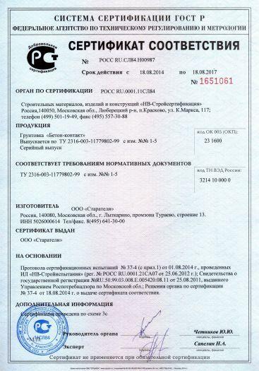 gruntovka-beton-kontakt-2