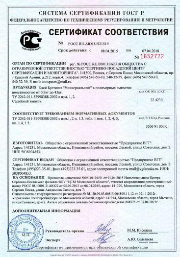 klej-bustilat-universalnyj-v-polimernyx-emkostyax-vmestimostyu-ot-09-kg-do-45-kg