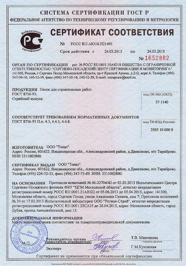 pesok-dlya-stroitelnyx-rabot-2